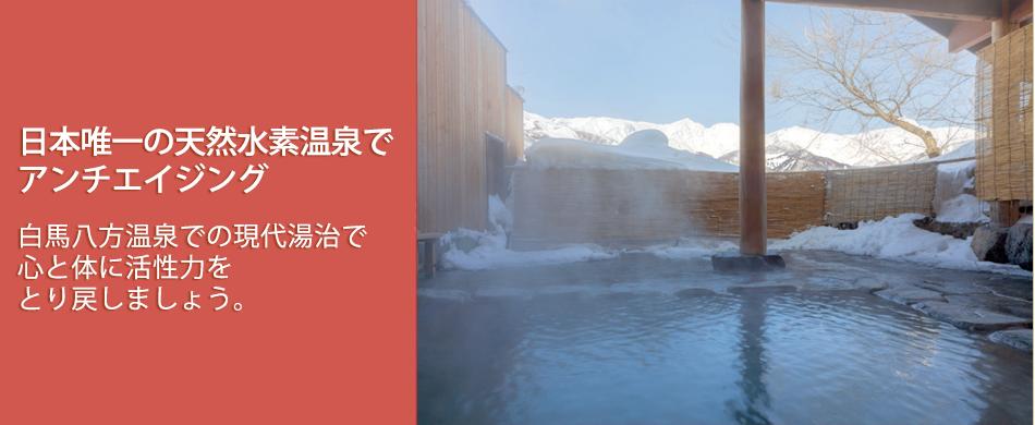 日本唯一の天然水素温泉でアンチエイジング