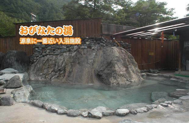 おびなたの湯。源泉に一番近い入浴施設。