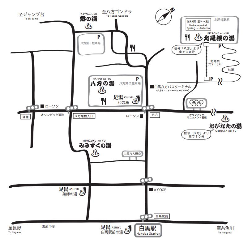 白馬八方温泉マップ