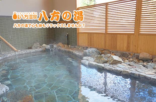 八方温泉。八方の湯。12月オープン、充実の新入浴施設。