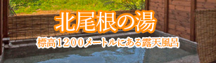 北尾根の湯 標高1200メートルにある露天風呂