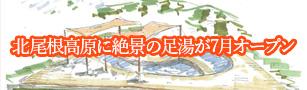 北尾根高原に絶景の足湯が7月オープン