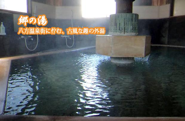 八方温泉街に佇む、古風な趣の外湯